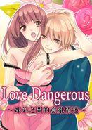 Love Dangerous~姊弟之間的意亂情迷~