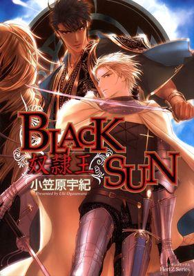 BLACK SUN 奴隷王