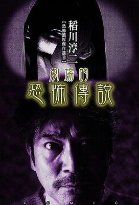【漫畫稻川淳二怪談】劇場的恐怖傳說