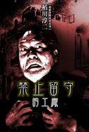【漫畫稻川淳二怪談】禁止留守的工廠