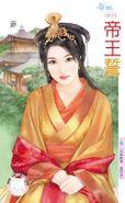帝王誓~京城軼事 最終章