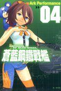 蒼藍鋼鐵戰艦(4)